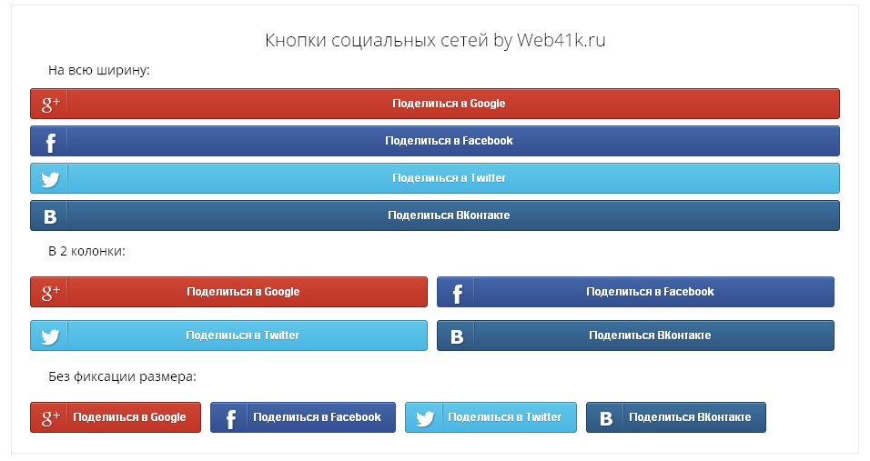 Конструкторы социальных кнопок для сайта / Полезное в