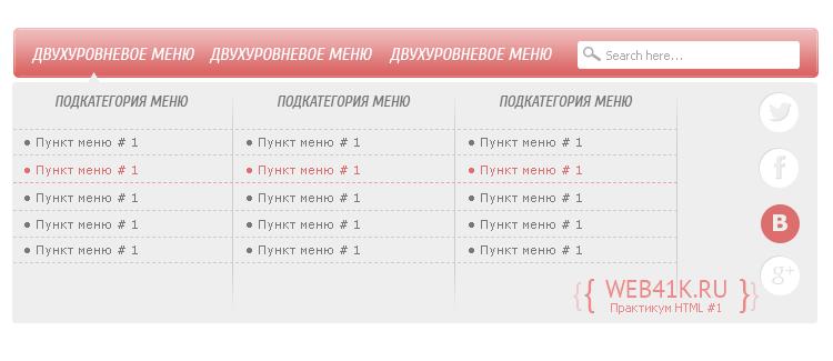 Как сделать многоуровневое меню в html